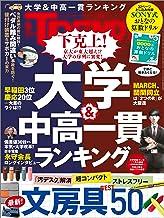 表紙: 日経トレンディ 2019年9月号 [雑誌] | 日経トレンディ