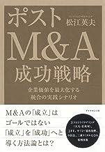 表紙: ポストM&A 成功戦略 | 松江 英夫