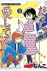 だって愛してる 3巻 (まんがタイムコミックス) Kindle版