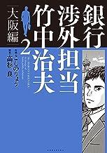 銀行渉外担当 竹中治夫 大阪編(2) (週刊現代コミックス)