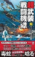 表紙: 超武装戦闘機隊(2) ウェーク島大激戦 (ヴィクトリー ノベルス) | 林 譲治