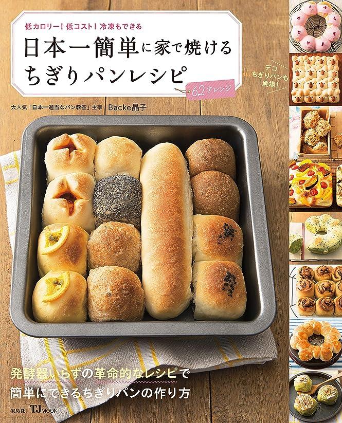 推定する条件付きカレッジ日本一簡単に家で焼けるちぎりパンレシピ (TJMOOK)