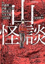 表紙: 山怪談 (HONKOWAコミックス) | 伊藤 三巳華