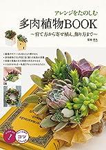 表紙: アレンジをたのしむ 多肉植物BOOK ~育て方から寄せ植え、飾り方まで~ コツがわかる本 | 季色