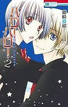 表紙: ハローハロー NEXT KINGDOM 2 (花とゆめコミックス) | 藤崎真緒
