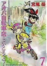 表紙: アオバ自転車店といこうよ!(7) (ヤングキングコミックス) | 宮尾岳