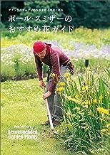 表紙: ナチュラルガーデンの四季を彩る草花と花木 ポール・スミザーのおすすめ花ガイド | ポール・スミザー