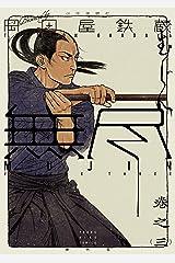 MUJIN 無尽(3) (ヤングキングコミックス) Kindle版