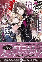 表紙: 悪役伯爵夫人をめざしているのに、年下王太子に甘えろ溺愛されて困ります (蜜猫novels) | 八美☆わん
