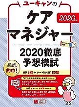2020年版 ユーキャンのケアマネジャー 2020徹底予想模試【模試3回+テーマ別180問】 (ユーキャンの資格試験シリーズ)