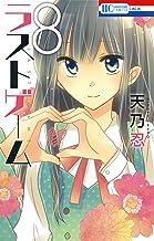 表紙: ラストゲーム 8 (花とゆめコミックス) | 天乃忍