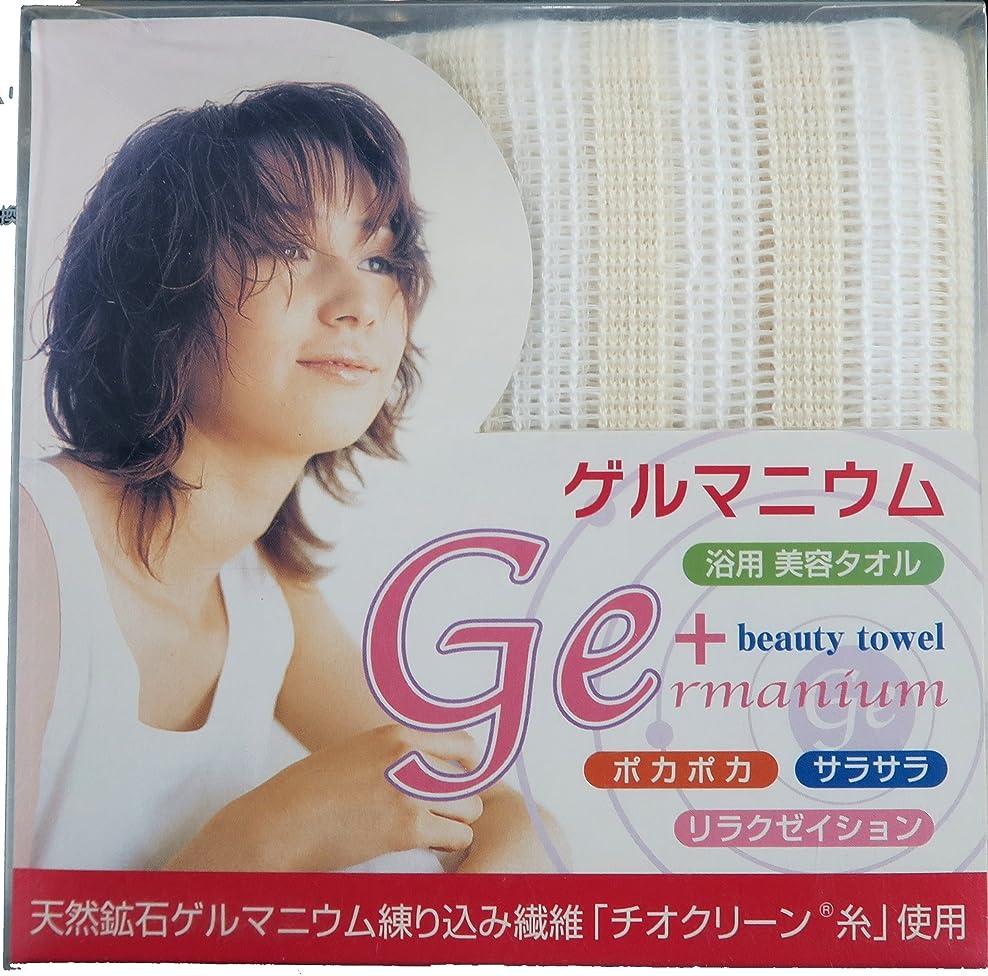 対話振り向く熟達したゲルマニウム 浴用 美容タオル