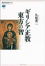 表紙: ギリシア正教 東方の智 (講談社選書メチエ) | 久松英二