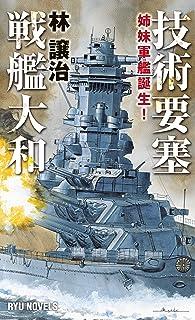 技術要塞戦艦大和 姉妹軍艦誕生! (RYU NOVELS)