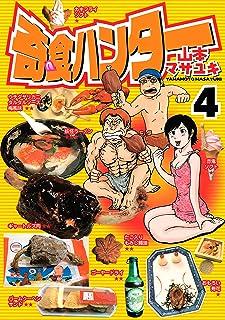 奇食ハンター(4) (ヤングマガジンコミックス)