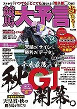 表紙: 競馬大予言 18年秋GIトライアル号 | 笠倉出版社