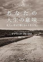 表紙: あなたの人生の意味 先人に学ぶ「惜しまれる生き方」 (早川書房)   デイヴィッド ブルックス