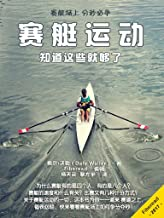 Rowing: Everything You Need to Know (Chinese Edition)