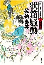 表紙: 状箱騒動 酔いどれ小籐次(十九)決定版 (文春文庫) | 佐伯 泰英