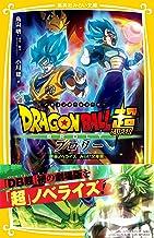 表紙: ドラゴンボール超 ブロリー 映画ノベライズ みらい文庫版 (集英社みらい文庫) | 小川彗
