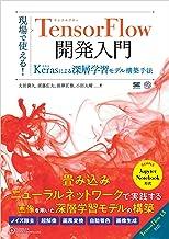 表紙: 現場で使える!TensorFlow開発入門 Kerasによる深層学習モデル構築手法 | 須藤 広大