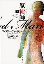 表紙: 魔術師 下 (文春文庫) | 池田 真紀子