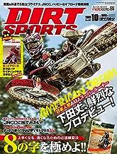 DIRT SPORTS (ダートスポーツ) 2019年 10月号 [雑誌]