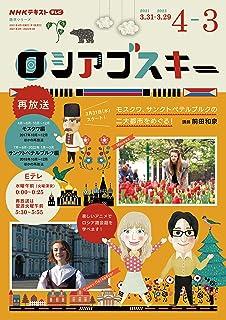 NHKテレビ ロシアゴスキー 2021年 度 [雑誌] (NHKテキスト)