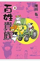 百姓貴族(3) (ウィングス・コミックス) Kindle版