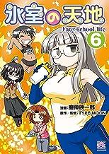 表紙: 氷室の天地 Fate/school life: 6 (4コマKINGSぱれっとコミックス) | TYPE-MOON
