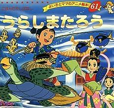 表紙: うらしまたろう よい子とママのアニメ絵本 | 平田昭吾