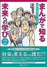 表紙: まんがで知る未来への学び2: 教師も変革を起こす時代 | 前田康裕