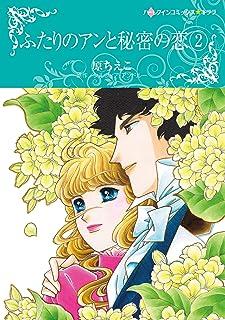 ふたりのアンと秘密の恋 2 (ハーレクインコミックス・キララ)