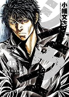 シマウマ(17) (ヤングキングコミックス)