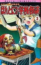 ほんとにあった学校怪談 3 (ほんとにあった怖い話コミックス)
