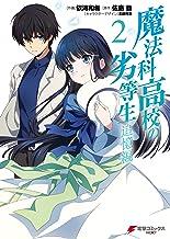 表紙: 魔法科高校の劣等生 追憶編2 (電撃コミックスNEXT) | 依河 和希
