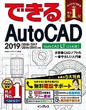 表紙: できるAutoCAD 2019/2018/2017/2016/2015対応 できるシリーズ | 矢野 悦子