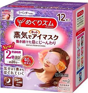Kao Eye Steam Mask