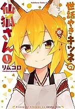 表紙: 世話やきキツネの仙狐さん(1) (角川コミックス・エース)   リムコロ