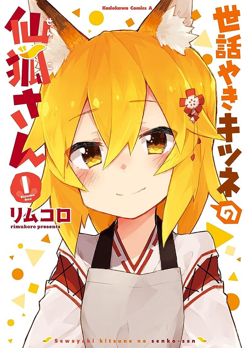 性的ねばねば次へ世話やきキツネの仙狐さん(1) (角川コミックス?エース)