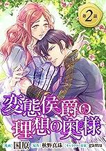 表紙: 変態侯爵の理想の奥様 単話版2 (Sonyaコミックス) | 秋野真珠