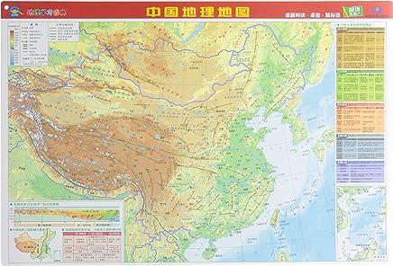 中国地理地图(地理学习图典)