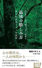 表紙: 孤独の愉しみ方 森の生活者ソローの叡智 (智恵の贈り物) | ヘンリー・ディヴィッド・ソロー