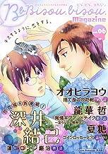 ビズ.ビズ.Magazine vol.6 (ビズビズコミックス)