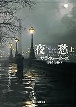 表紙: 夜愁 上 (創元推理文庫)   中村 有希