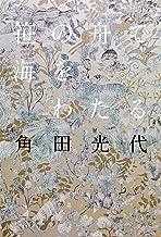 表紙: 笹の舟で海をわたる | 角田 光代