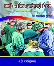 (Bengali medium) Nursing O Midwifery Shikha in Bengali