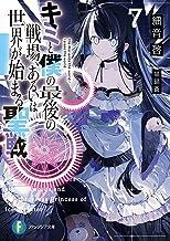 表紙: キミと僕の最後の戦場、あるいは世界が始まる聖戦 7 (富士見ファンタジア文庫) | 猫鍋蒼