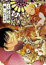 表紙: くおんの森(1) (RYU COMICS) | 釣巻和