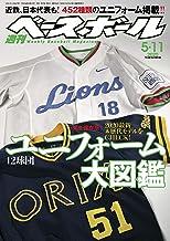 表紙: 週刊ベースボール 2020年 5/11号 | 週刊ベースボール編集部